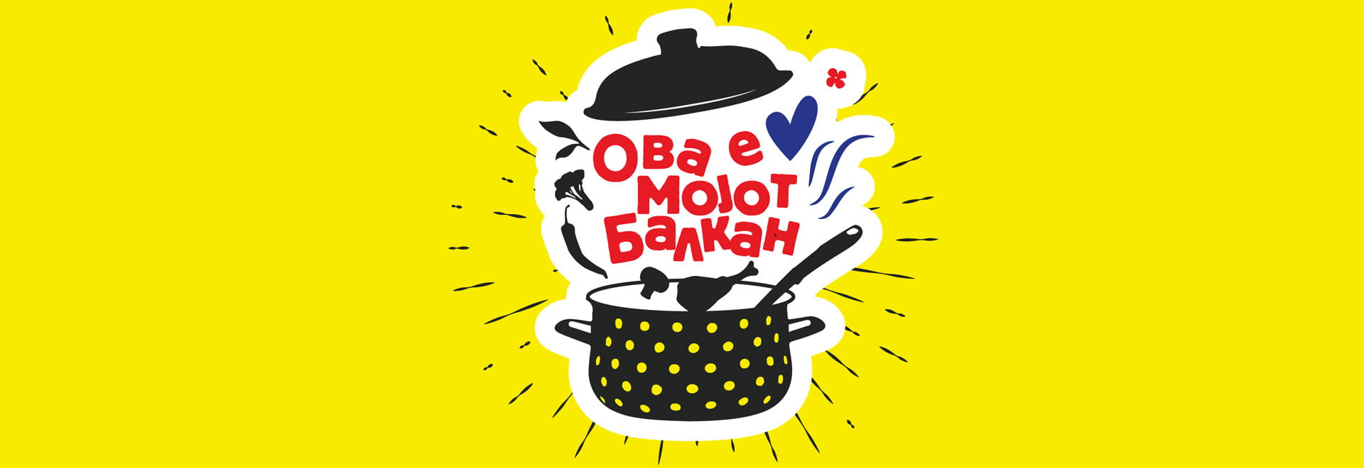 This is My Balkan – Culinary Tours and Cool souvenirs for Promotion of Intercultural Learning and Dialogue image