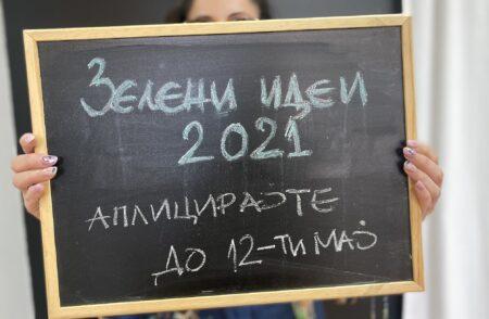 """🚀НАТПРЕВАРОТ """"ЗЕЛЕНИ ИДЕИ 2021"""" Е ОТВОРЕН ЗА АПЛИЦИРАЊЕ🚀 image"""